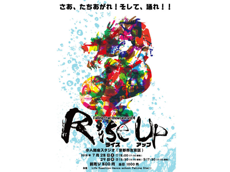 Falling star showcase vol.4「Rise Up」 flyer front