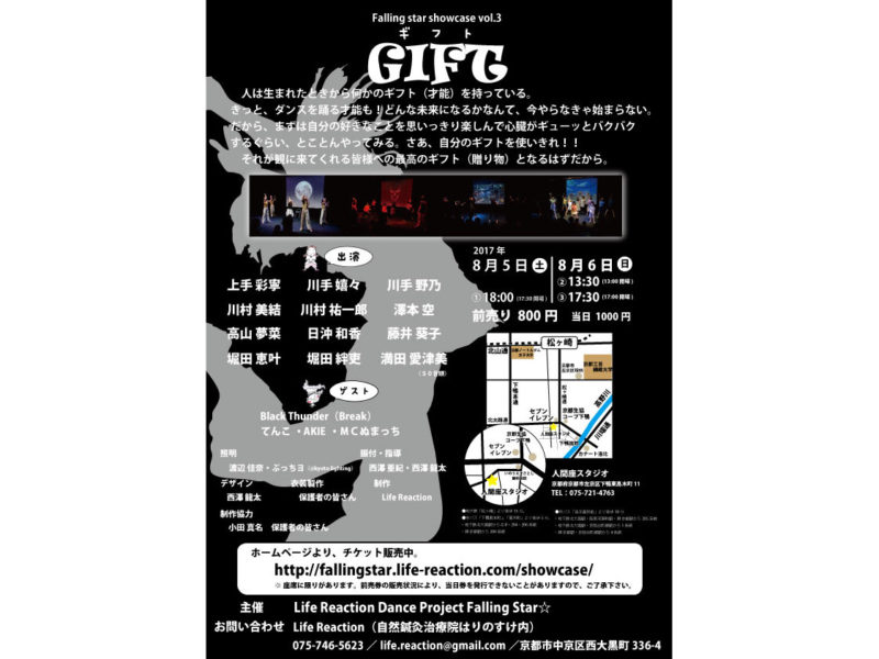 Falling star showcase vol.3「GIFT」 flyer back