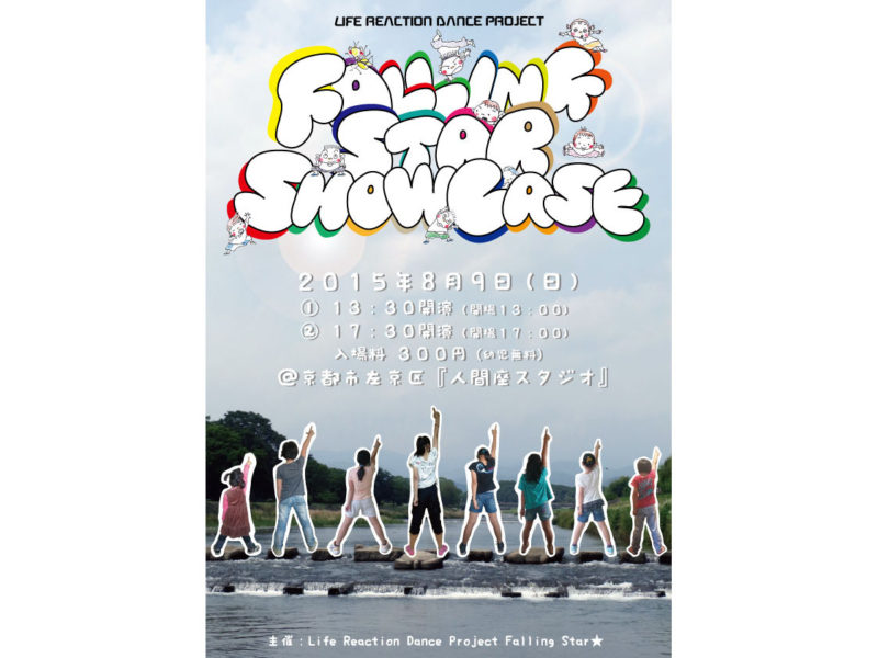 Falling star showcase vol.1 flyer front