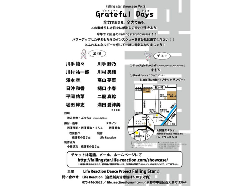 Falling star showcase vol.2「Grateful days」 flyer back