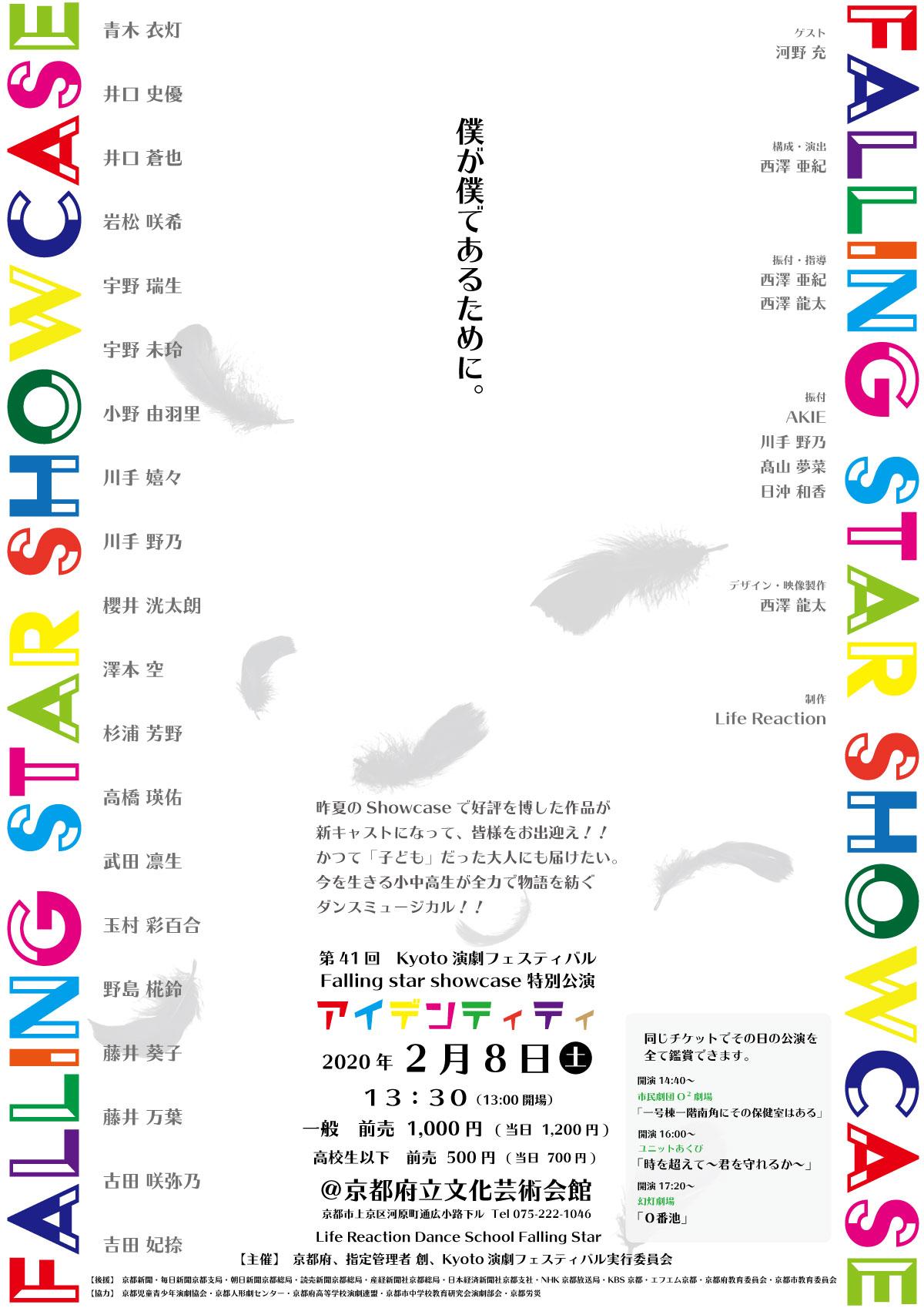 2020演劇フェスフライヤー表02